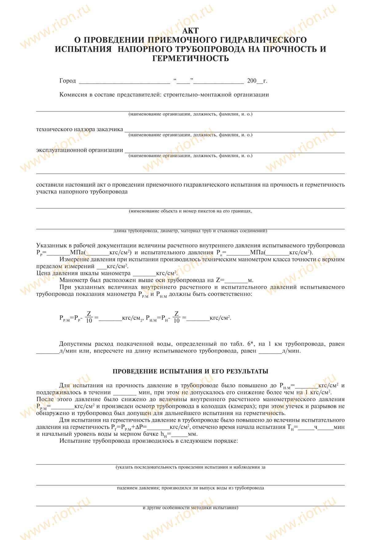 Опрессовка системы отопления: проведение гидроиспытаний, нормативы и порядок
