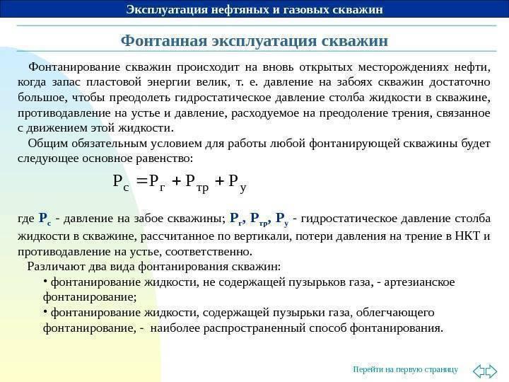 Методика подбора скважинного насоса по параметрам для водоснабжения