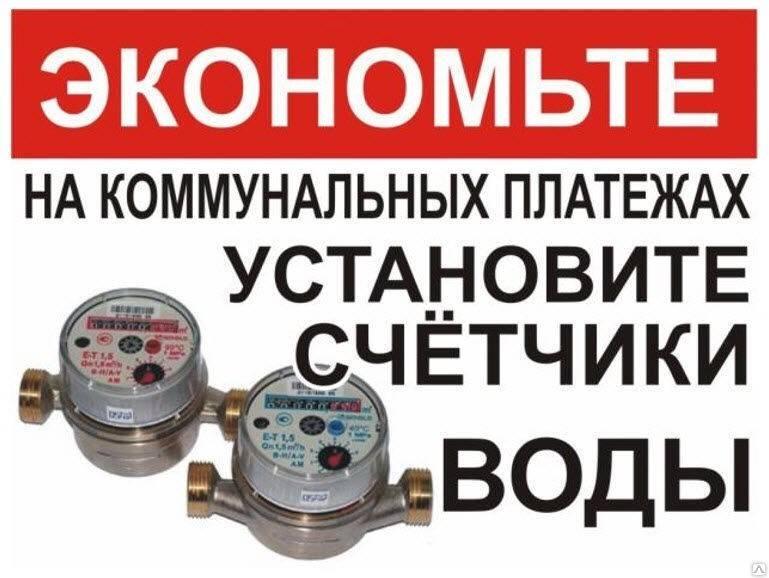 Расходомер сточных вод для учета канализационных стоков