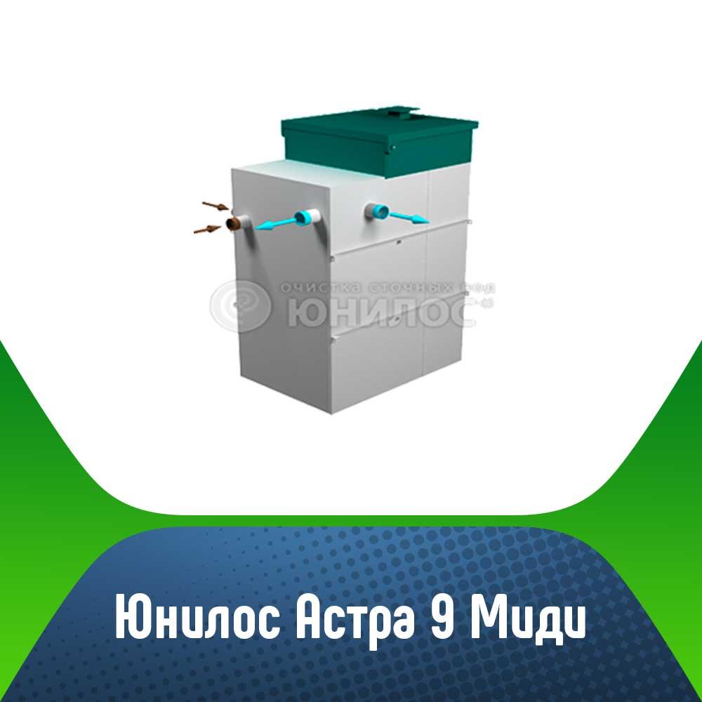 Септик юнилос астра-40 лонг купить в московской области. низкие цены.