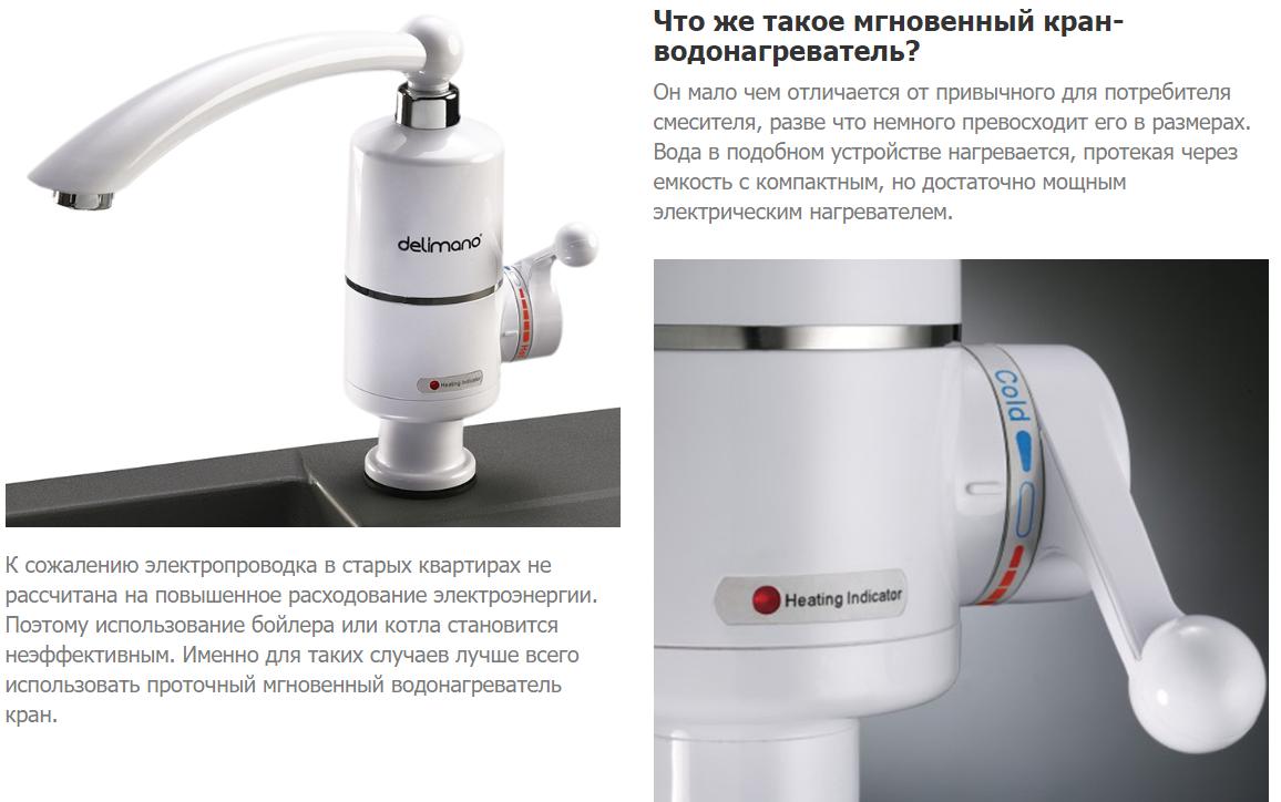 Как выбрать проточный электрический водонагреватель: сравнительный обзор лучших моделей