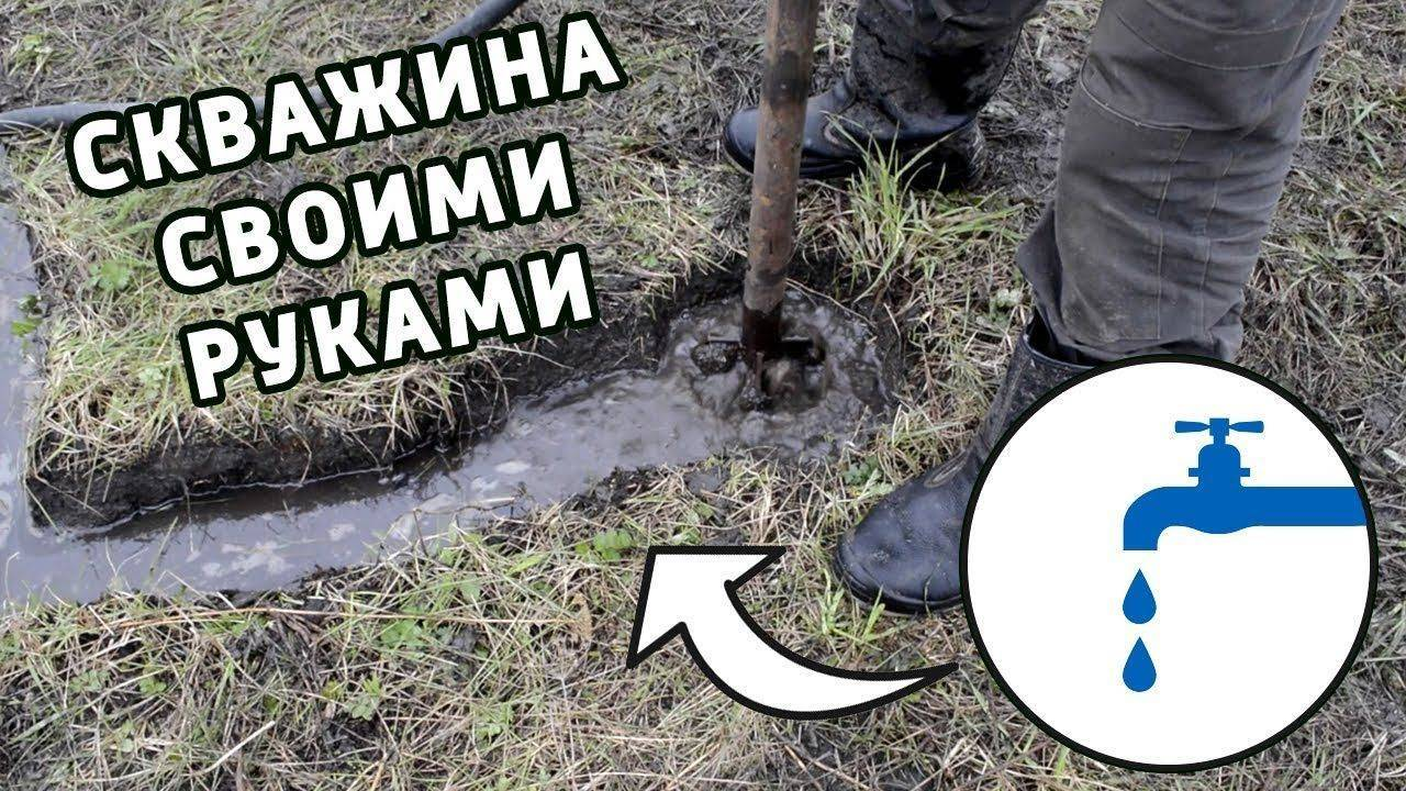 Как найти воду для колодца — обзор лучших методов поиска воды