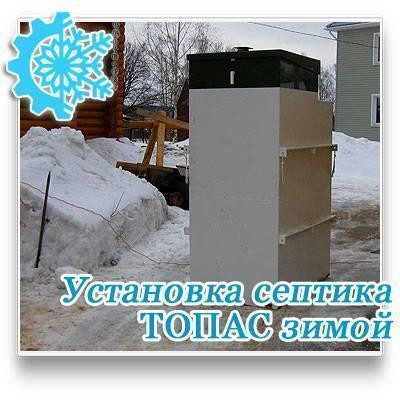Септик и его подготовка на зиму. правильная консервация станции