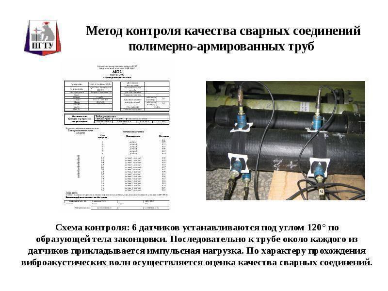 Неразрушающий контроль трубопроводов и сварных соединений: методы контроля- Обзор +Видео
