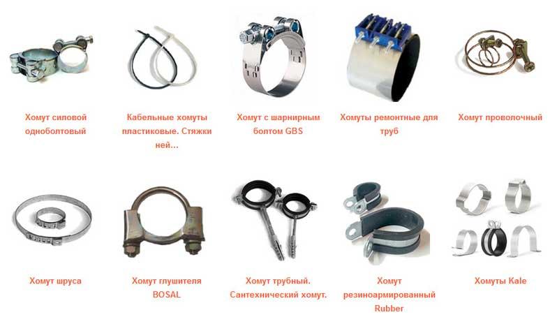Хомуты для крепления труб металлические стальные - все о канализации