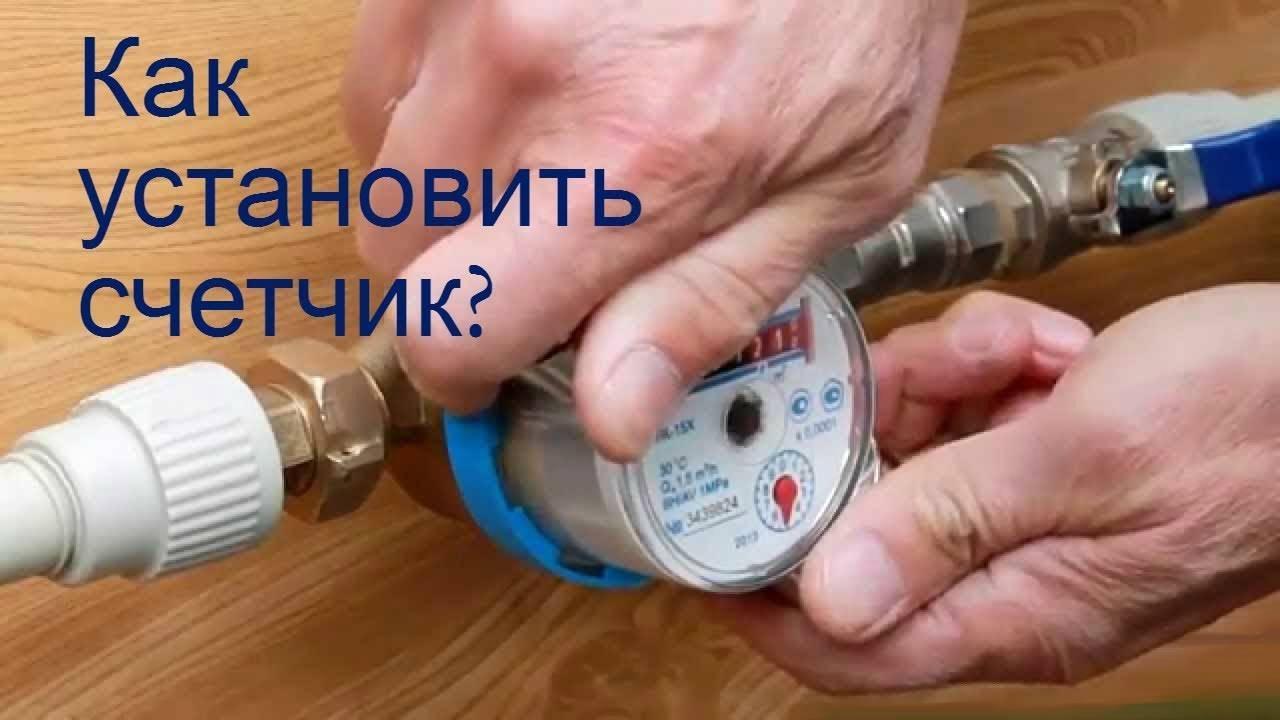 Как проверить водяной счетчик. как проверить счетчик воды самостоятельно и убедиться в точности показаний?
