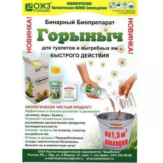 Использование общего биопрепарата «водограй»- необходим для очистки выгребных ям и туалетов