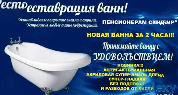 Эмалировка ванн своими руками: инструкция по подготовке и нанесению эмали