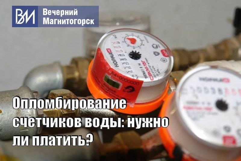 Пломбировка счетчика электроэнергии: нормативы и порядок действий