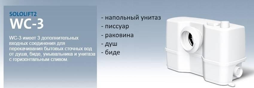 Sololift 2 wc-1, сололифт 2 wc-1, купить канализационный насос wc-1 в москве