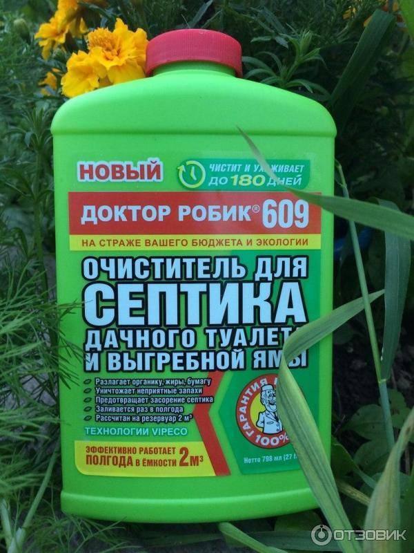 Антисептик для выгребных ям и канализации, туалета, антисептик для сливных ям