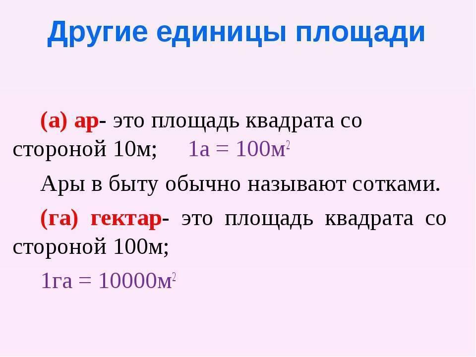 Перевод величин:    гектар   (га) → ар (сотка)   (a), метрическая система