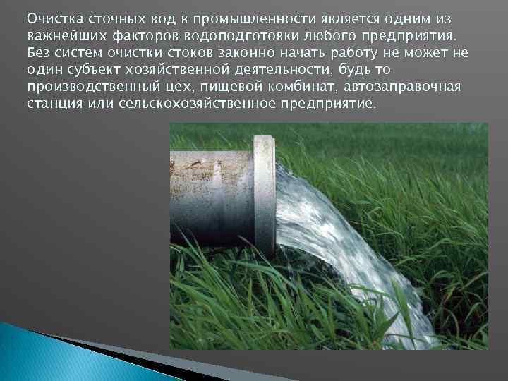 Анаэробная очистка сточных вод