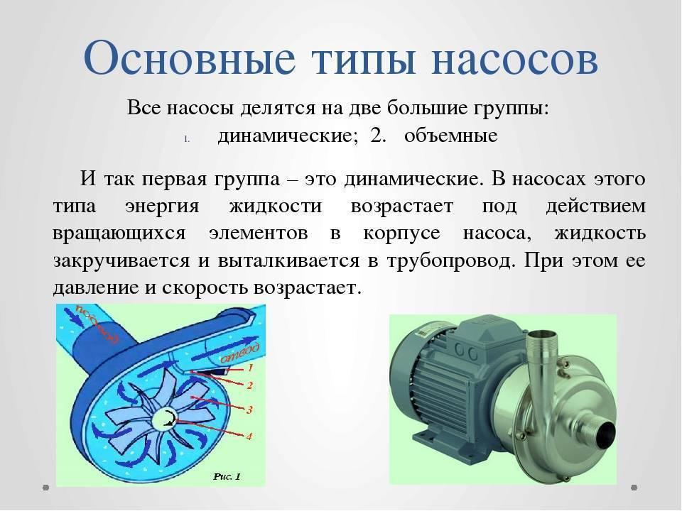 Центробежные насосы многоступенчатого и одноступенчатого типа. центробежные многоступенчатые насосы для дачи: схема работы видео про многоступенчатые насосы