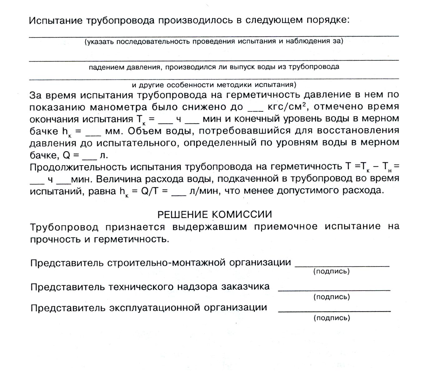 Гидравлические испытания трубопроводов: особенности и порядок выполнения работ, правила составления акта, образец
