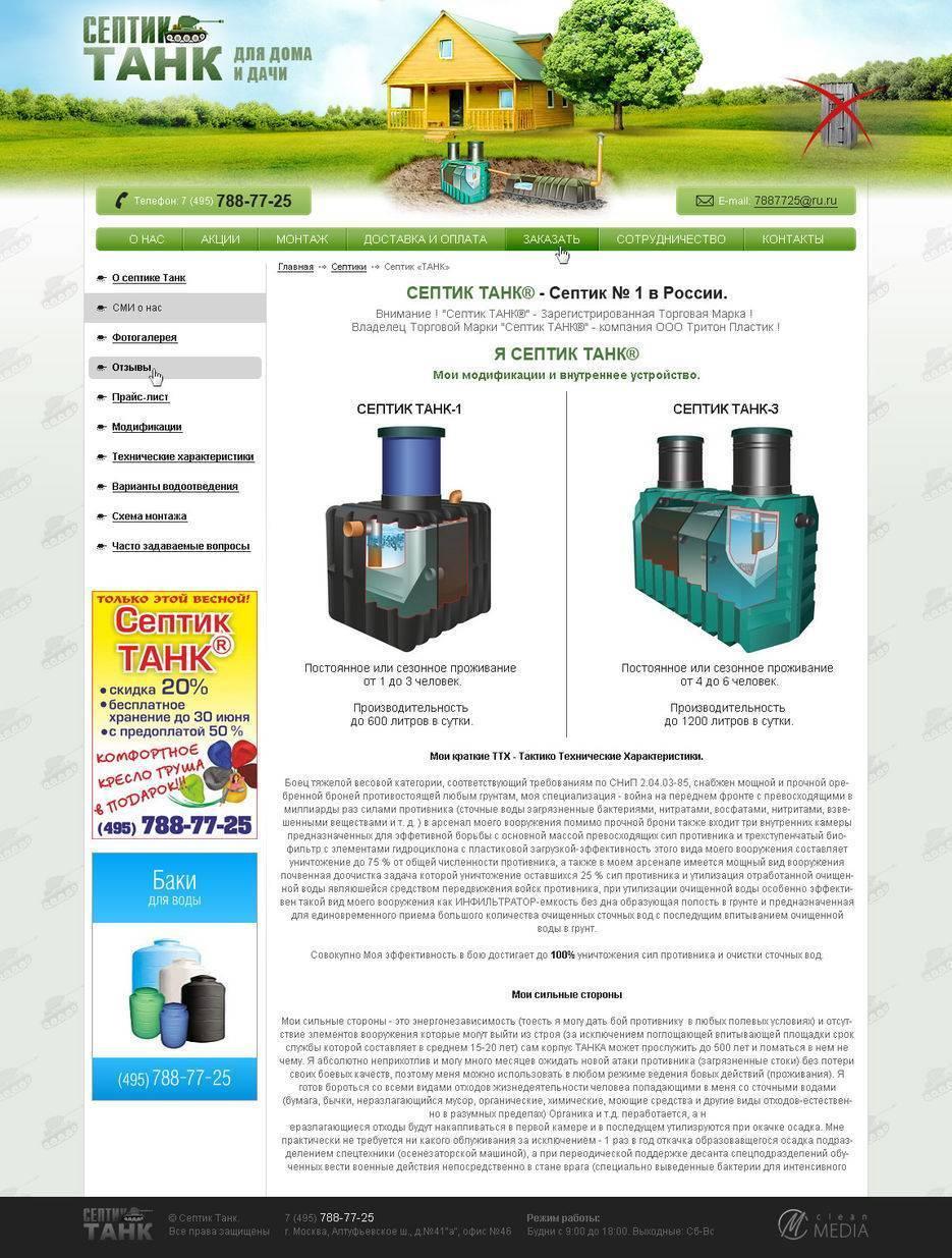 Септик танк: отзывы пользователей, модели септика танк и их характеристики