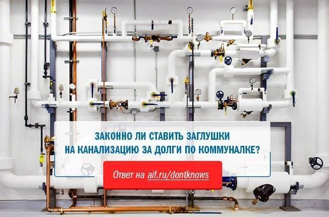 Установка заглушки на канализацию: принуждение должника к оплате