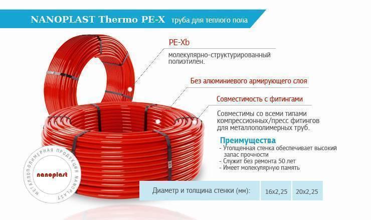 Трубы из сшитого полиэтилена для водоснабжения: особенности материала, области применения, технология монтажа