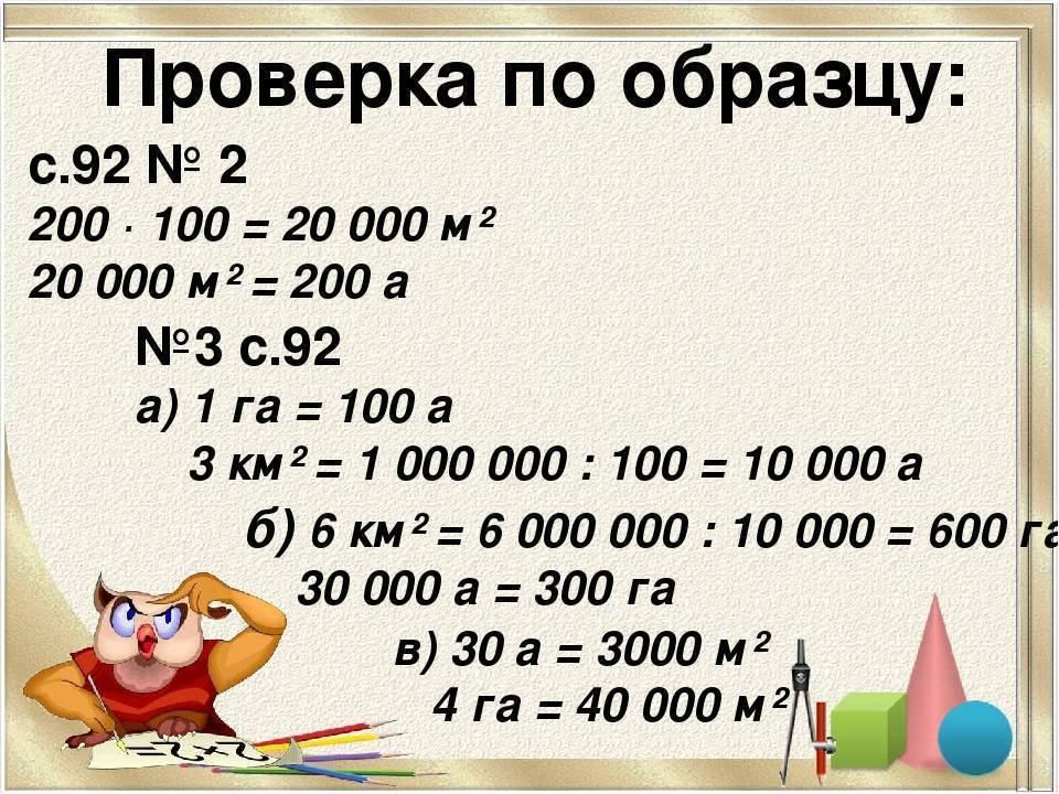 Перевод величин:    акр (британские и американские единицы)  → гектар (га, метрическая система)