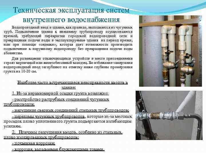 Проектирование и монтаж по снип: водоснабжение и канализация — внутренние сети