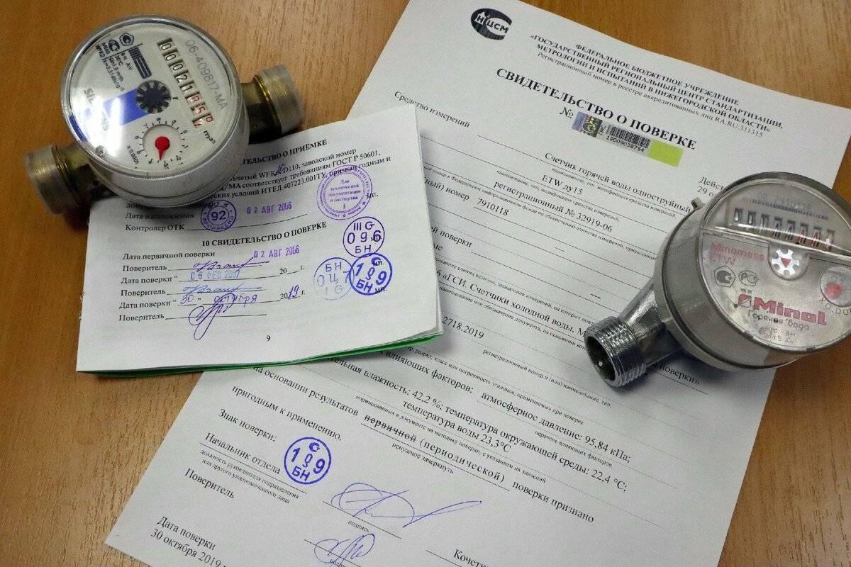 Какие сроки службы и эксплуатации установлены на счетчики горячей и холодной воды?