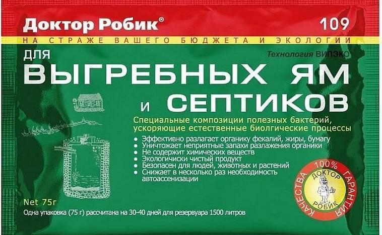 Биоактиваторы для септиков