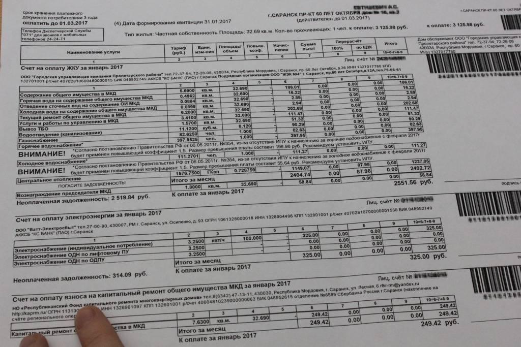 Оплата за водоотведение в многоквартирном доме по квитанции
