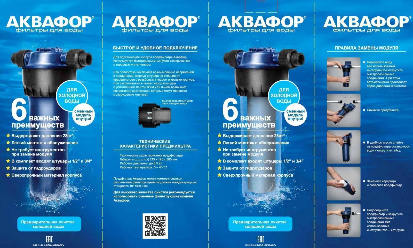 Магнитные фильтры для очистки воды для водоснабжения и смягчения: купить и своими руками