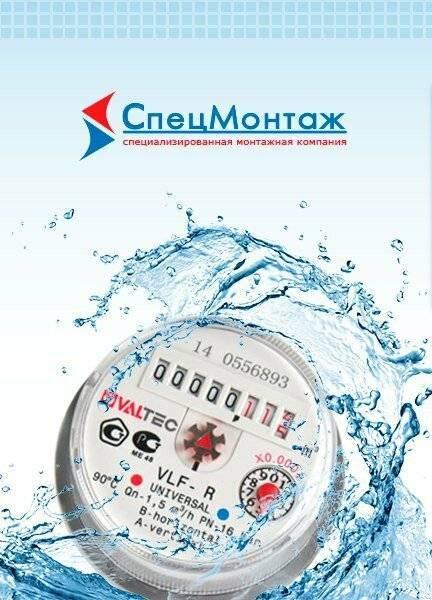 Счетчик воды в колодце: необходимость установки, выбор прибора учета и инструкция по монтажу