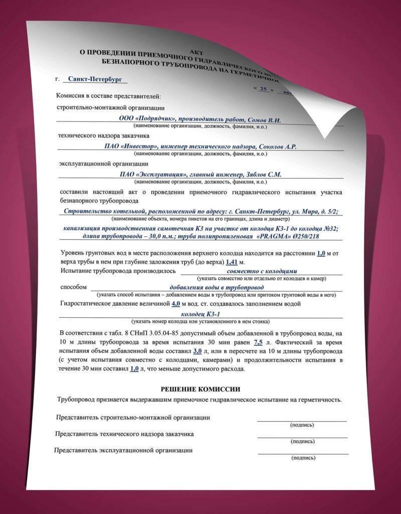 Гидравлические испытания трубопроводов: особенности и порядок выполнения работ, правила составления акта, образец :: syl.ru
