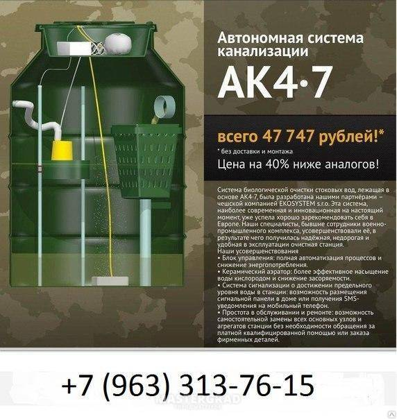 Септик ак-47 – особенности и преимущества разработки российских производителей