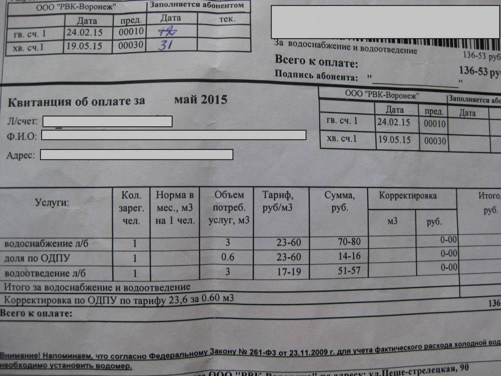 1с жкх 3.0 – как в программе рассчитать услугу «водоотведение» на основании показаний счетчиков холодной и горячей воды