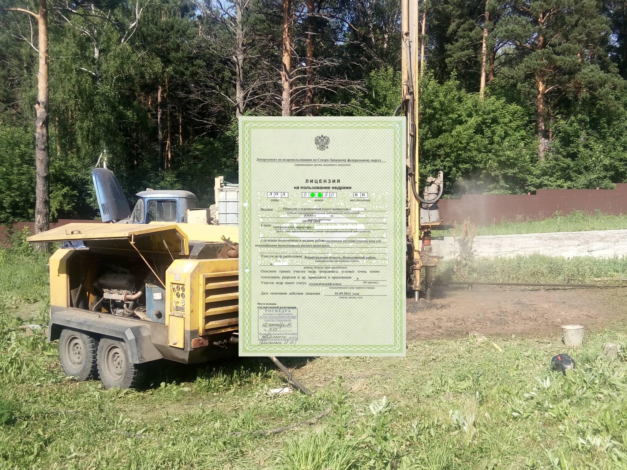 Лицензия на скважину: вся информация о оформлении