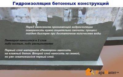Пенетрон «адмикс»: расход изделия на 1м3 бетона, технические характеристики и инструкция по применению материала, добавка пенетрона в строительную смесь