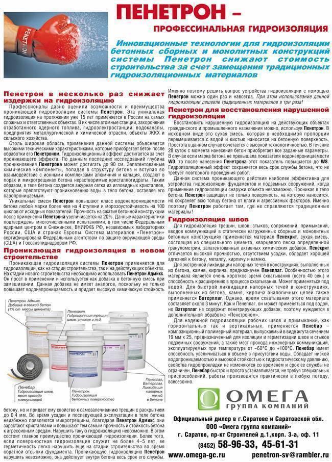 Пнетрон гидроизоляция бетона: инструкция по применению
