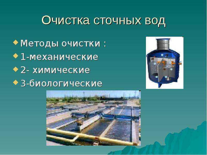 Очистка сточных вод промышленных предприятий: как происходит