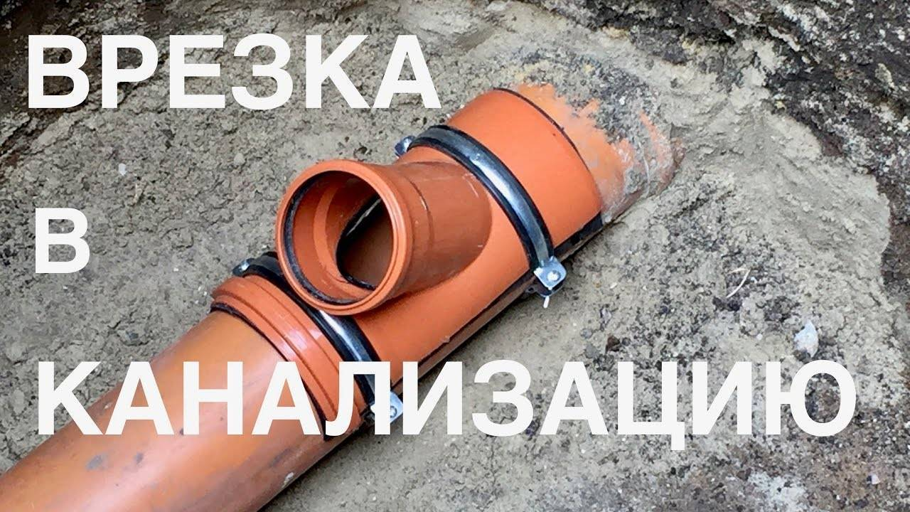 Как врезаться в пластиковую канализационную трубу: три эффективных и надежных способа