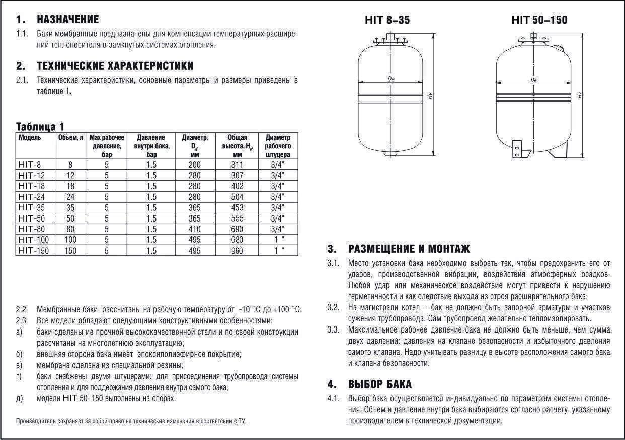 Расширительный бак для отопления дома – как рассчитать объем и подобрать бак