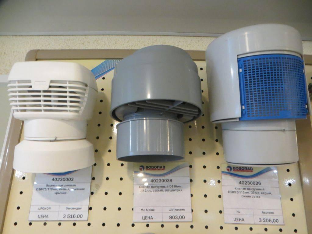 Вентиляция канализации: аэратор и вакуумный воздушный клапан размером 50 и 110 мм для частного дома