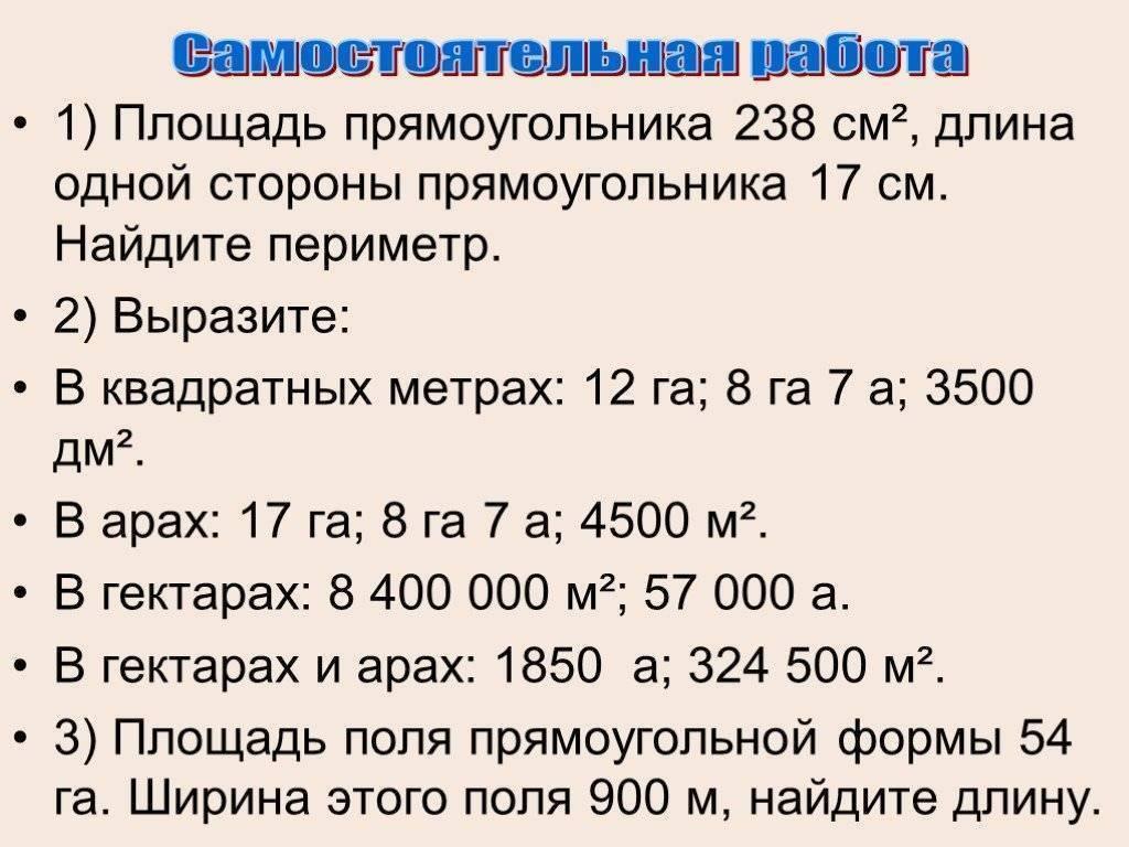 Чему равен 1 гектар и 1 ар - ваши права