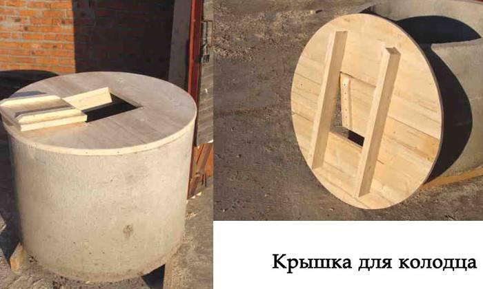 """Как сделать крышку для колодца своими руками - журнал """"сам себе изобретатель"""""""