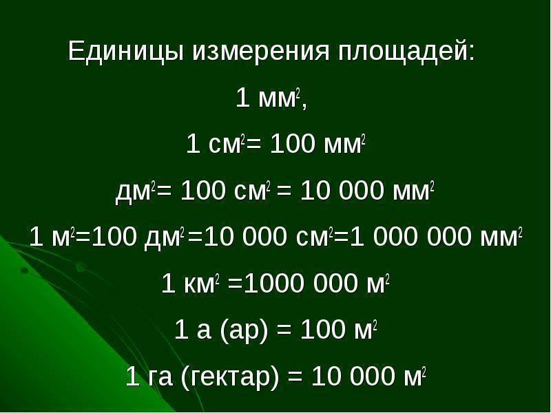 Перевод величин:    гектар   (га) → квадратный метр   (м²), метрическая система