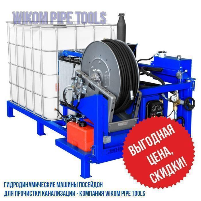 Обзор работы гидродинамической машины для промывки канализации