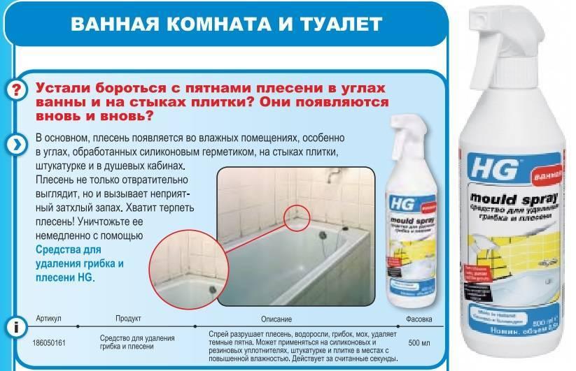 Как избавиться от плесени в ванной: лучшие средства и советы