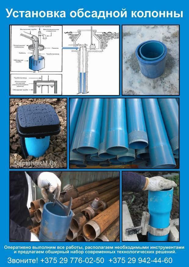 Обсадная труба скважины – как ее выбрать, установить и