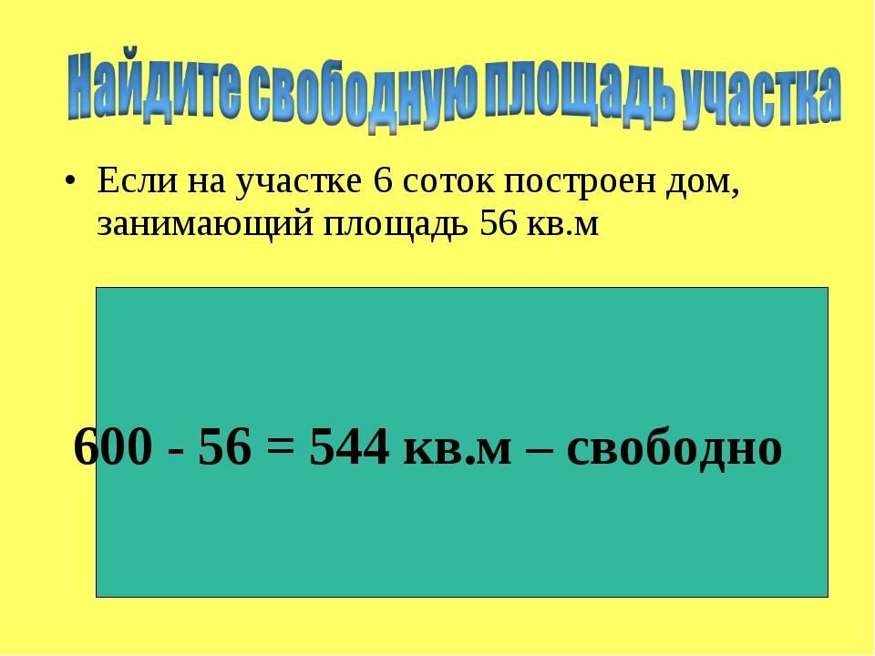 Перевод величин:    гектар (га, метрическая система)  → акр (британские и американские единицы)