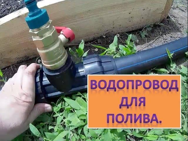 Как сделать капельный полив из пвх труб