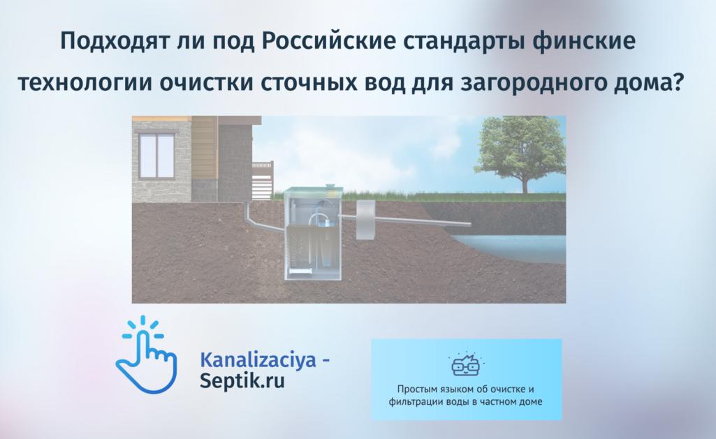 Подходят ли под Российские стандарты финские технологии очистки сточных вод