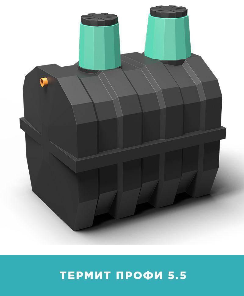 Монтаж и откачка септика термит — положительные и отрицательные отзывы владельцев