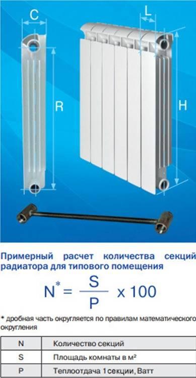 Чтобы не было жарко или холодно: как произвести расчет количества секций у алюминиевого радиатора отопления